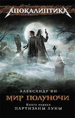 10 - Александр Ян Мир полуночи Партизаны Луны