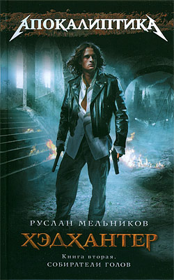 Серия книг – Апокалиптика -