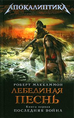 7 - Роберт Маккаммон Лебединая песнь Последняя война