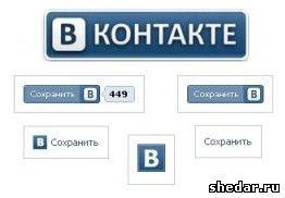 ВКонтакте» title=