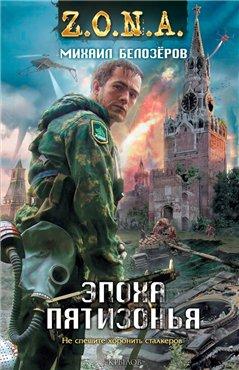 11 книга серии Z.O.N.A. Михаил Белозеров Эпоха Пятизонья 2 книга