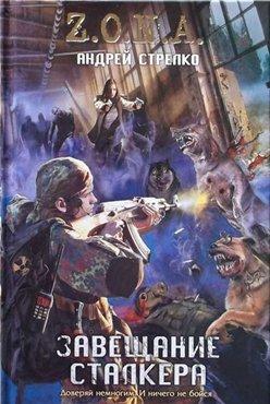 12 книга серии Z.O.N.A. Андрей Стрелко Завещание сталкера