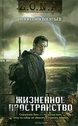 6 книга серии Z.O.N.A. Алексей Колентьев Жизненное пространство