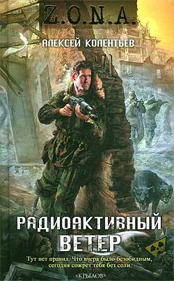 7 книга серии Z.O.N.A. Алексей Колентьев Радиоактивный ветер