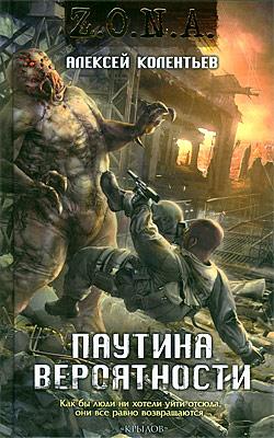 9 книга серии Z.O.N.A. Алексей Колентьев Паутина вероятности
