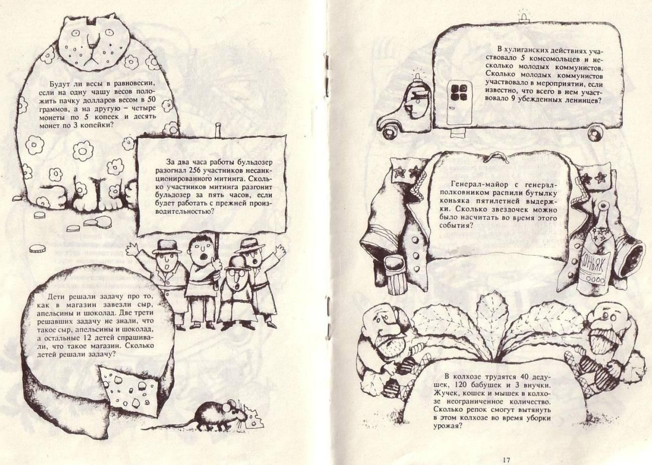 Григорий Остер Противные задачи