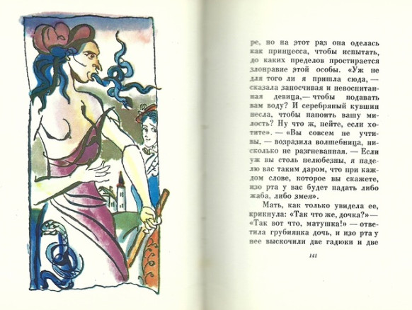 Читать рассказы древние мифы