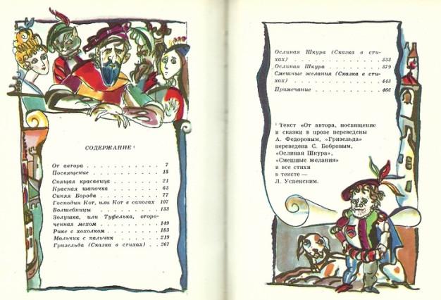 Шарль Перро Волшебные сказки