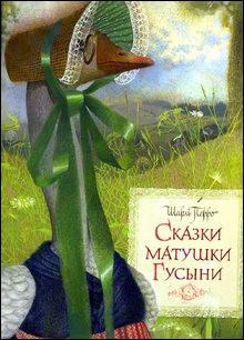 Шарль Перро Волшебные