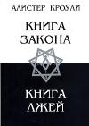 Книга закона