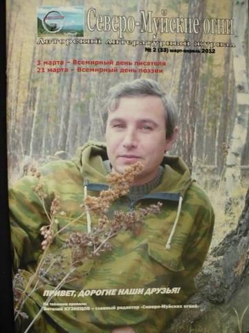Журнал Северомуйские огни