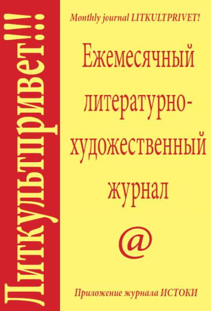 Журнал ЛИТКУЛЬТПРИВЕТ