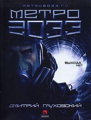 2 книга. Дмитрий Глуховский. Метро 2033
