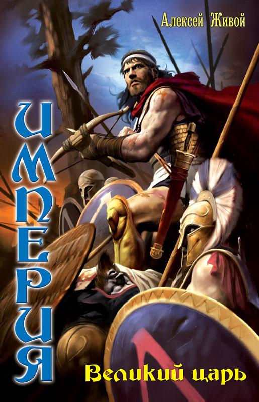 Серия книг Империя