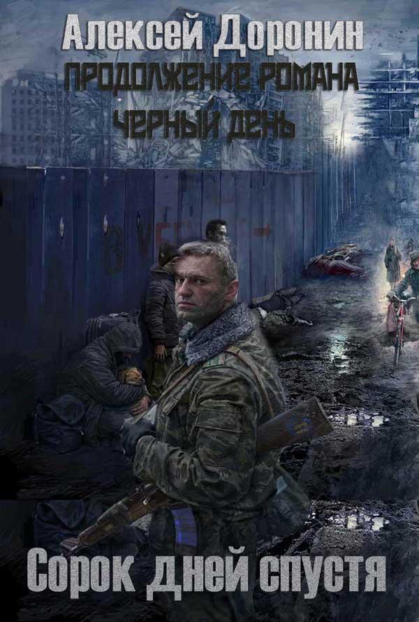 8 Алексей Доронин Сорок дней спустя Черный день – 2 Атомный город