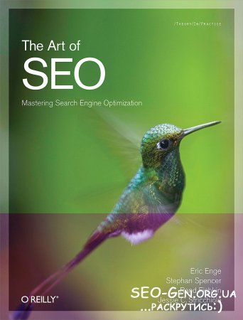 The Art of SEO, 2nd Edition [2012, PDF, ENG] (Enge E., Spencer S., Stricchiola J., Fishkin R.)