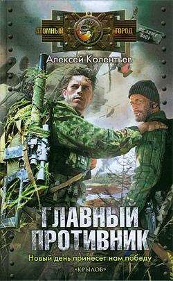 20 Василий Егоров Рука «Анклава» Атомный город