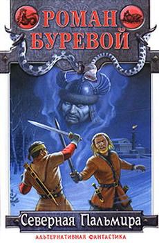 4 книга Империя: Северная Пальмира Буревой Роман