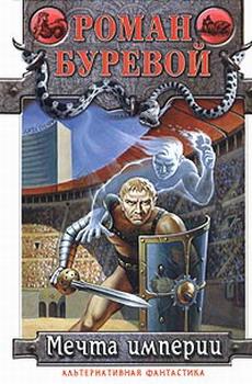 1 книга Империя: Мечта империи Буревой Роман