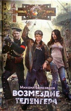 23 Михаил Белозеров Возмездие теленгера Атомный город