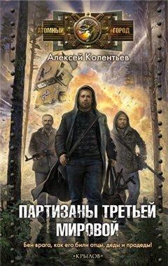 18 Алексей Колентьев Партизаны третьей мировой Атомный город