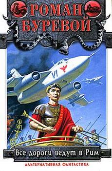 5 книга Империя: Все дороги ведут в Рим Буревой Роман