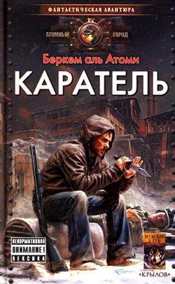 Серия книг - Атомный город -