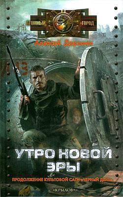 13 Алексей Доронин Утро новой эры Книга 3 Атомный город