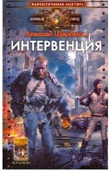 14 Алексей Щербаков Интервенция Атомный город