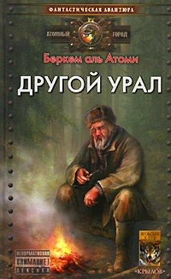 6 Атоми Беркем аль Другой Урал Атомный город