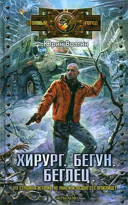 17 Юрий Волгин Хирург. Бегун. Беглец Атомный город