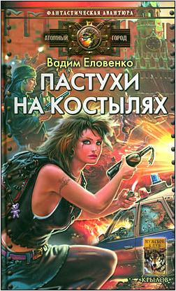 15 Вадим Еловенко Власть. Пастухи на костылях Атомный город