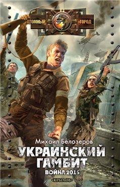 24 Михаил Белозеров Украинский гамбит. Война 2015 Атомный город