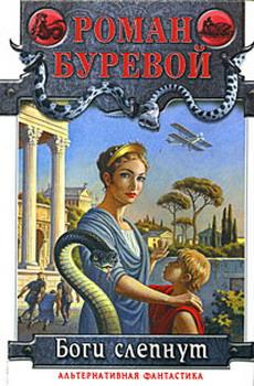 3 книга Империя: Боги слепнут Буревой Роман