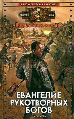 11 Вадим Вознесенский Механист Мир рукотворных богов – 2 Атомный город