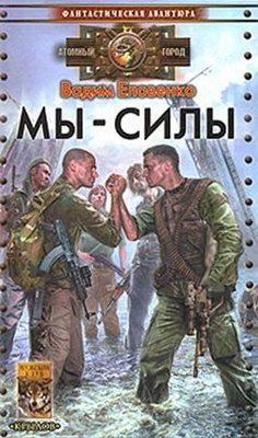 16 Вадим Еловенко Мы – силы Атомный город