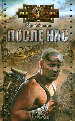 9 Юрий Волгин После нас Атомный город