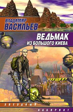 Владимир Васильев Ведьмак из Большого Киева – 1