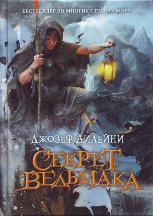 Джозеф Дилейни Секрет Ведьмака Ученик Ведьмака – 3
