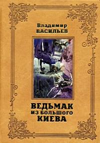 Владимир Васильев Ведьмак из Большого Киева. Вопрос цены – 3