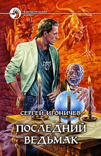 Сергей Игоничев Последний ведьмак