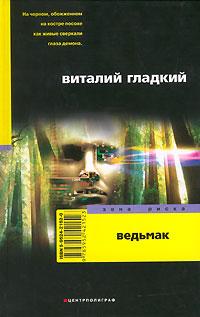Виталий Дмитриевич Гладкий Ведьмак