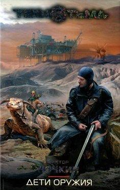 Виктор Ночкин Дети оружия