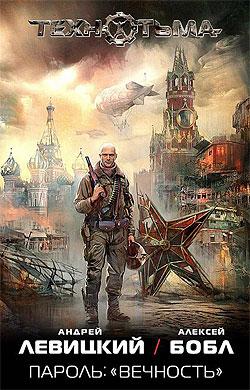 Андрей Левицкий, Алексей Бобл ПАРОЛЬ «ВЕЧНОСТЬ»