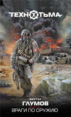 Виктор Глумов Враги по оружию