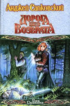Анджей Сапковский Дорога, откуда не возвращаются Ведьмак - 9