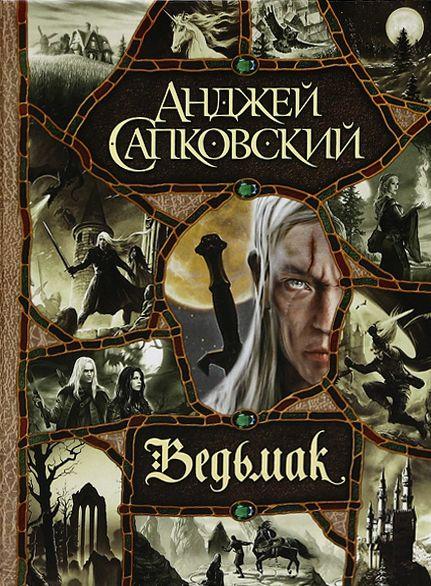 Анджей Сапковский Ведьмак (большой сборник) Ведьмак