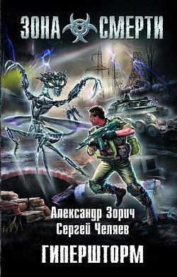 16 - Александр Зорич, Сергей Челяев Гипершторм