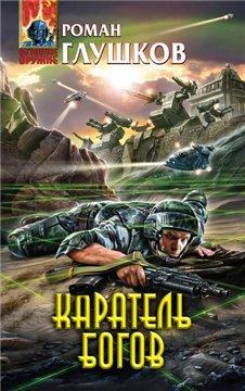 20 - Роман Анатольевич Глушков Каратель богов